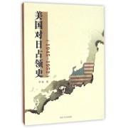 美国对日占领史(1945-1952)
