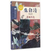 荷塘月色(朱自清精品文集)/大师童书系列