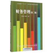 财务管理(第2版高等院校十三五工商管理类课程规划教材)