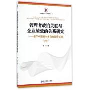 管理者政治关联与企业绩效的关系研究--基于中国资本市场的经验证据/经济管理学术新视角丛书