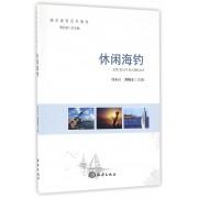 休闲海钓(海洋体育系列教材)