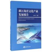 浙江海洋文化产业发展报告