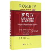 罗马(Ⅳ功能性胃肠病肠-脑互动异常中文翻译版原书第4版第1卷)(精)