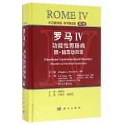 罗马(Ⅳ功能性胃肠病肠-脑互动异常中文翻译版原书第4版第2卷)(精)