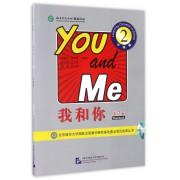 我和你(附光盘2中国篇练习册)