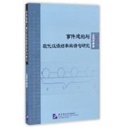 事件建构与现代汉语结果宾语句研究
