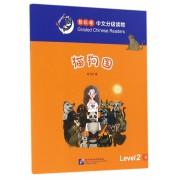 猫狗国/轻松猫中文分级读物