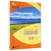职通汉语(阅读3新疆应用型院校汉语系列教材)