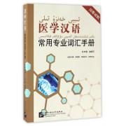 医学汉语常用专业词汇手册(汉维对照)