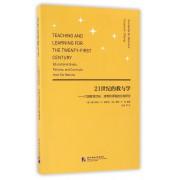21世纪的教与学--六国教育目标政策和课程的比较研究
