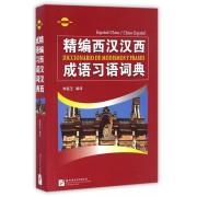 精编西汉汉西成语习语词典