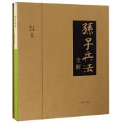 孙子兵法全解(附别册)(精)