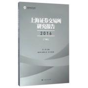 上海证券交易所研究报告(2016下卷)