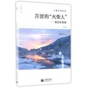 苦涩的火柴人--强迫症探秘(第3版)/心理灯塔系列