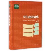 学生成语词典(辞海版)(精)/学生系列辞书