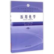 医用化学(第2版成人高等教育基础医学教材)