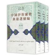 中国伊斯兰教典籍选续编(共12册)(精)