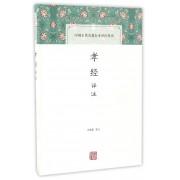 孝经译注(精)/中国古代名著全本译注丛书