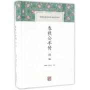 春秋公羊传译注(精)/中国古代名著全本译注丛书