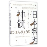 日本料理神髓(精)