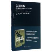 告别霸权(全球体系中的权力与影响力)/东方编译所译丛