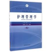 护理管理学(第2版成人高等教育护理学专业教材)