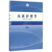 内科护理学(第2版成人高等教育护理学专业教材)