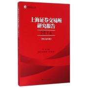 上海证券交易所研究报告(2016博士后专辑)