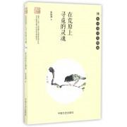 在荒原上寻觅的灵魂(朱自清诗文精选)/民国大师精美诗文系列