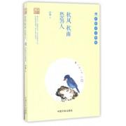 秋风秋雨愁煞人(庐隐诗文精选)/民国大师精美诗文系列