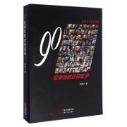 90位幸存慰安妇实录(精)