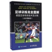 足球训练完全图解(德国足球传球战术及训练全彩图解版)