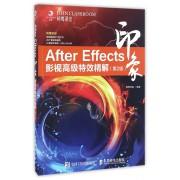 After Effects印象影视高级特效精解(第2版)
