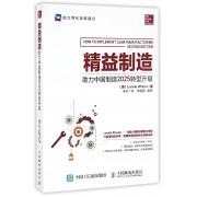 精益制造(助力中国制造2025转型升级)