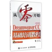 从零开始(附光盘Dreamweaver CC中文版基础培训教程)