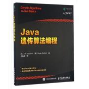 Java遗传算法编程