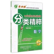 数学(小升初必备)/小学毕业升学考试试题分类精粹