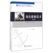 绿色船舶技术(修订版)(精)/现代航运与物流安全绿色智能技术研究丛书