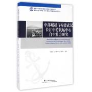 中部崛起与构建武汉长江中游航运中心自生能力研究(精)/现代航运与物流安全绿色智能技术研究丛书