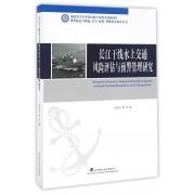 长江干线水上交通风险评估与预警管理研究(精)/现代航运与物流安全绿色智能技术研究丛书