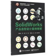 SolidWorks产品造型设计案例精解(工业设计专业规划教材普通高等教育十三五规划教材)