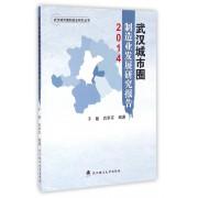 武汉城市圈制造业发展研究报告(2014)/武汉城市圈制造业研究丛书