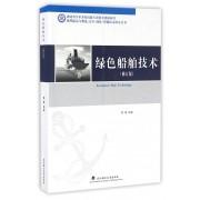 绿色船舶技术(修订版)/现代航运与物流安全绿色智能技术研究丛书