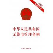 中华人民共和国无线电管理条例(2016年最新修订)