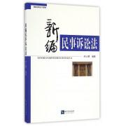 新编民事诉讼法(创新思维法学教材)