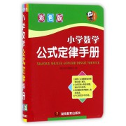 小学数学公式定律手册(彩色版)