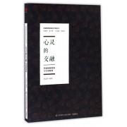 心灵的交融(苏霍姆林斯基与中国教师)/苏霍姆林斯基在中国丛书