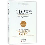 GDP简史(从国家奖牌榜到众矢之的)