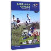 亚足联青少年儿童足球训练手册