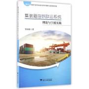 集装箱海铁联运系统理论与宁波实践